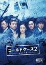連続ドラマW コールドケース2 〜真実の扉〜 コンプリート・...