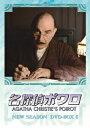 名探偵ポワロ NEW SEASON DVD-BOX 5 [ デビッド・スーシェ ]
