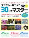 デジタル一眼カメラ30日でマスター (学研カメラムック) [ 森村進 ]
