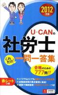 2012年版 U-CANの社労士これだけ!一問一答集