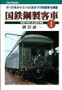 国鉄鋼製客車(1) [ 岡田誠一(鉄道) ]