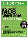 Microsoft Office Specialist Word 2016 対策テキスト& 問題集 [ 富士通エフ・オー・