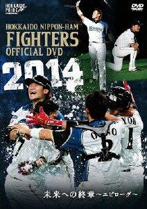 2014 OFFICIAL DVD HOKKAIDO NIPPON-HAM FIGHTERS 未来への終章〜エピローグ〜 [ 北海道日本ハムファイターズ ]