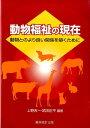 動物福祉の現在 [ 上野吉一 ]