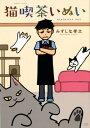 猫喫茶いぬい (バンブーコミックス) [ みずしな孝之 ]