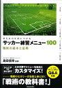 考える力を身につけるサッカー練習メニュー100 [ 島田信幸 ]