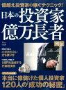 日本の投資家億万長者列伝 (TJMOOK)