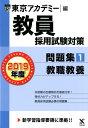 教員採用試験対策問題集(1(2019年度)) 教職教養 (オープンセサミシリーズ) [ 東京アカデミ