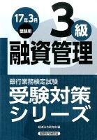 融資管理3級(2017年3月受験用)