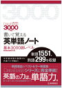 データベース3000 「5th Edition」準拠 書いて覚える英単語ノート【基本3000語レベル】 桐原書店編集部