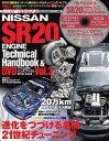 SR20エンジンテクニカルハンドブック&DVD(Vol.3) SR20搭載車オーナーに捧げるメンテ&チューニングバイブル (サンエイムック)