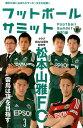 フットボールサミット(第31回) 松本山雅FC [ 『フットボールサミット』議会 ]