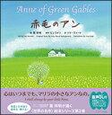 赤毛のアン ∼Anne of Green Gables∼ (読み聞かせ英語絵本) [ 葉 祥明 ]