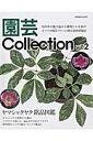 園芸Collection(vol.2)