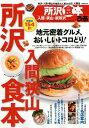 ぴあ所沢入間・狭山食本 所沢・入間・狭山の地元で人気のお店、大集合 (ぴあMOOK)
