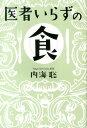 医者いらずの食 (veggy Books) [ 内海聡 ]