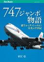 747ジャンボ物語 誕生からダッシュ8まで栄光の半世紀 (JTBキャンブックス) 杉江弘