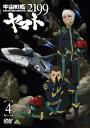 宇宙戦艦ヤマト2199 4 [ 菅生隆之 ]