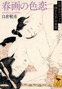 春画の色恋 江戸のむつごと「四十八手」の世界 (講談社学術文庫) 白倉敬彦