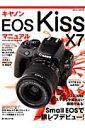 キヤノンEOS Kiss X7マニュアル