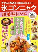 【ポイント5倍】<br />やせる!若返る!美肌になる!氷コンニャク超美味レシピ