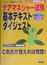ケアマネジャー試験基本テキストダイジェスト(〔2004年版〕)