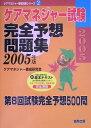 ケアマネジャー試験完全予想問題集(2005年版)