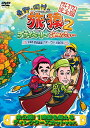 東野・岡村の旅猿2 プライベートでごめんなさい… 北海道・屈斜路湖 カヌーで行く秘湯の旅 プレミアム