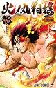 火ノ丸相撲 18 (ジャンプコミックス) [ 川田 ]