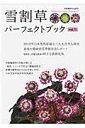 雪割草パーフェクトブック(vol.13)
