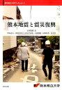 熊本地震と震災復興 (熊本県立大学ブックレット) [ 五百旗頭真 ]