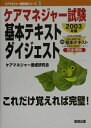 ケアマネジャー試験基本テキストダイジェスト(〔2003年版〕)