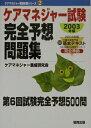 ケアマネジャー試験完全予想問題集(2003年版)