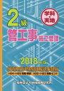2級管工事施工管理技術検定試験問題解説集録版(2018年版) [ 地域開発研究所 ]