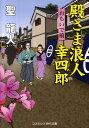殿さま浪人幸四郎(おもいで橋) 書下ろし長編時代小説 (コスミック・時代文庫) [ 聖龍人 ]