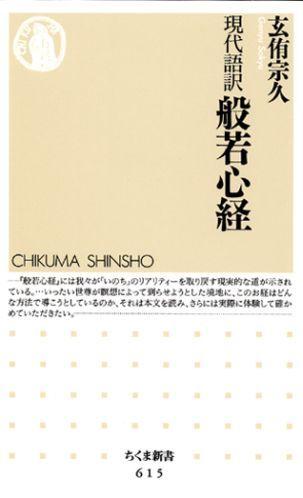 現代語訳般若心経 (ちくま新書) [ 玄侑宗久 ]...:book:11886064