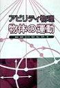 【送料無料】アビリティ物理物体の運動