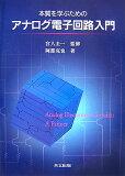 介绍研究模拟电子电路的本质[本質を学ぶためのアナログ電子回路入門 [ 阿部克也 ]]