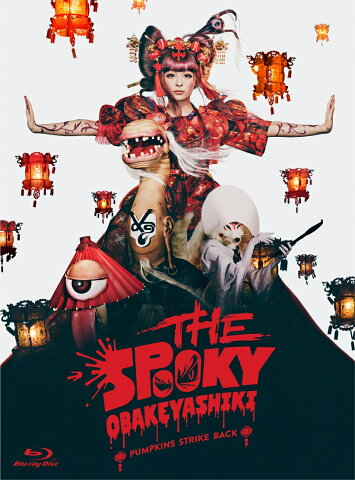 THE SPOOKY OBAKEYASHIKI 〜PUMPKINS STRIKE BACK 〜【Blu-ray】 [ きゃりーぱみゅぱみゅ ]