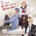 映画「カノジョは嘘を愛しすぎてる」〜MUSIC BOX〜(初回限定盤 CD+DVD)