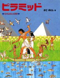 ピラミッド その歴史と科学 [ 加古里子 ]