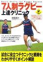 7人制ラグビー上達クリニック (Level up book) [ 村田亙 ]