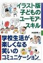 イラスト版子どものユーモア・スキル 学校生活が楽しくなる笑いのコミュニケーション [ 矢島伸男 ]