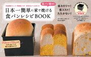 日本一簡単に家で焼ける食パンレシピBOOK 食パン型付き! 常温発酵でレンジ・発酵器いらず革命