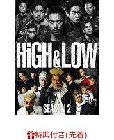 【先着特典】HiGH & LOW SEASON 2(B2サイズポスター付き)