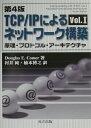 TCP/IPによるネットワーク構築(vol.1)第4版 原理・プロトコル・アーキテクチャ [ ダグラス・E.カマー ]