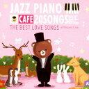 カフェで流れるジャズピアノ20 THE BEST LOVE SONGS ?BITTER&SW