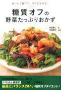 おいしく食べて、ラクにやせる! 糖質オフの野菜たっぷりおかず おいしく食べて、ラクにやせる!