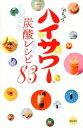 ハイサワー炭酸レシピ83 [ 博水社 ]
