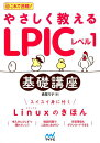 �䤵����������LPIC��٥�1 ���ùֺ�
